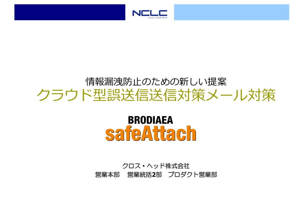 safeAttachクラウドサービスの資料