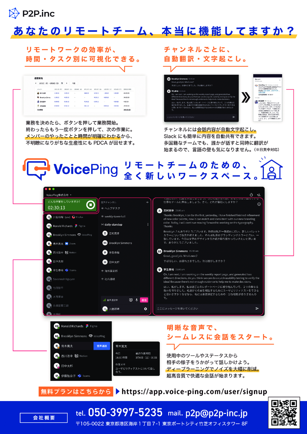 VoicePingの資料