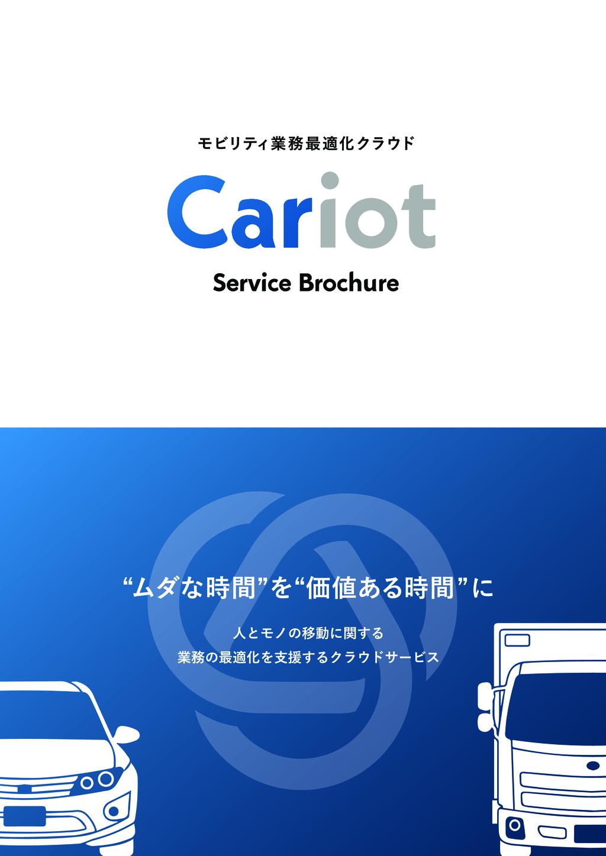 Cariotの資料