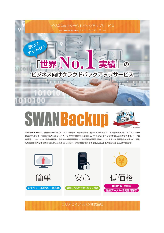 SWANBackup(スワンバックアップ)の資料