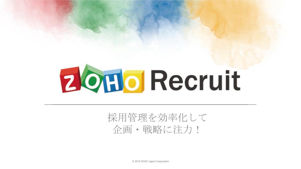 Zoho Recruit (ゾーホー・リクルート)の資料