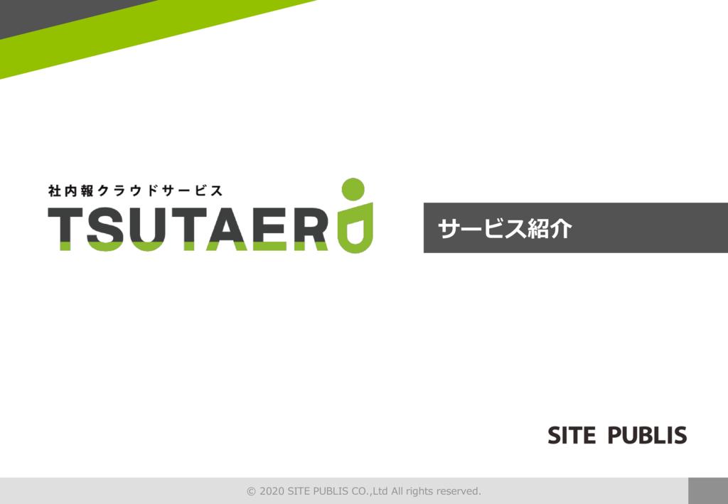 TSUTAERUの資料