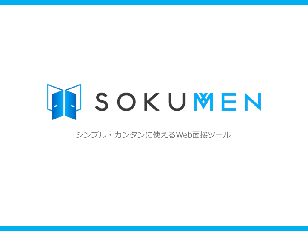 SOKUMENの資料