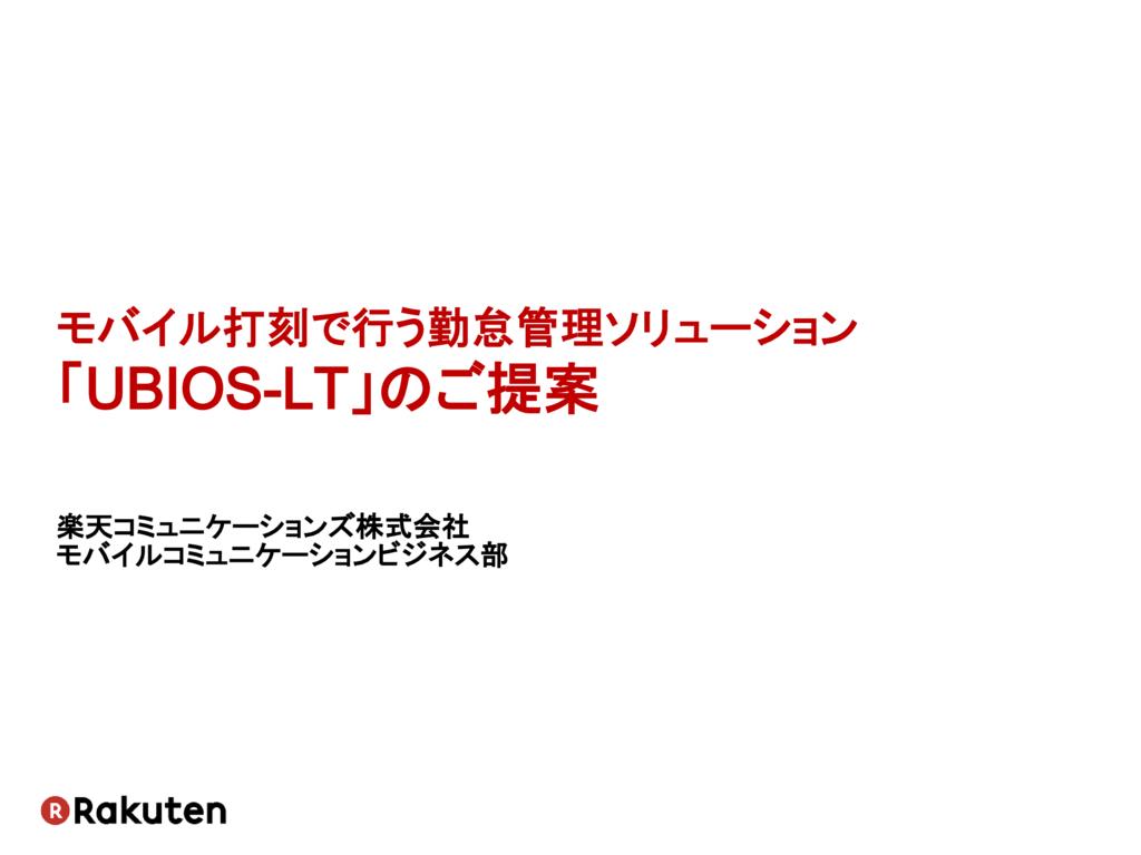 UBIOS(ユビオス)-0