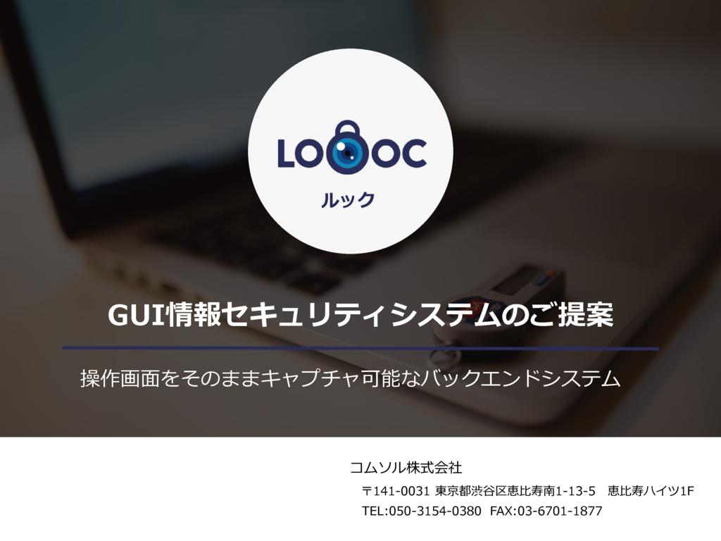 セキュリティソフトLOOOC(ルック)の資料
