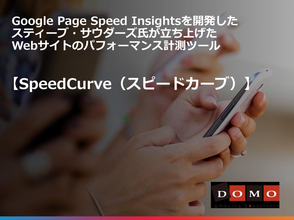 SpeedCurveの資料