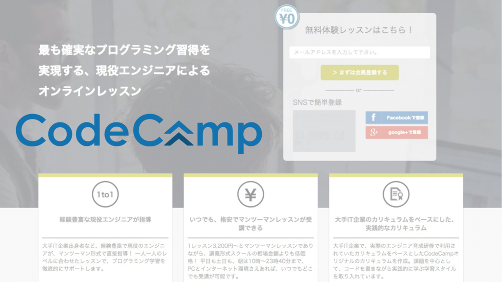 【CodeCamp】現役エンジニアによるオンラインレッスン-0