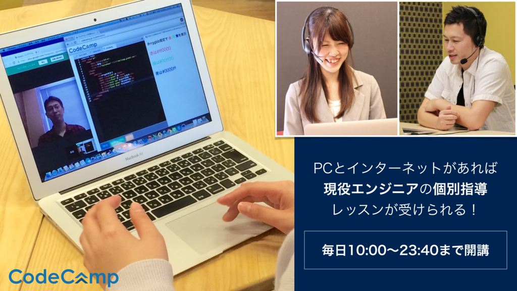 【CodeCamp】現役エンジニアによるオンラインレッスン-1