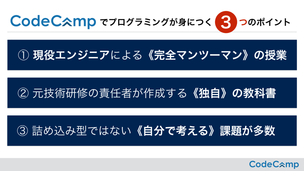 【CodeCamp】現役エンジニアによるオンラインレッスン-2