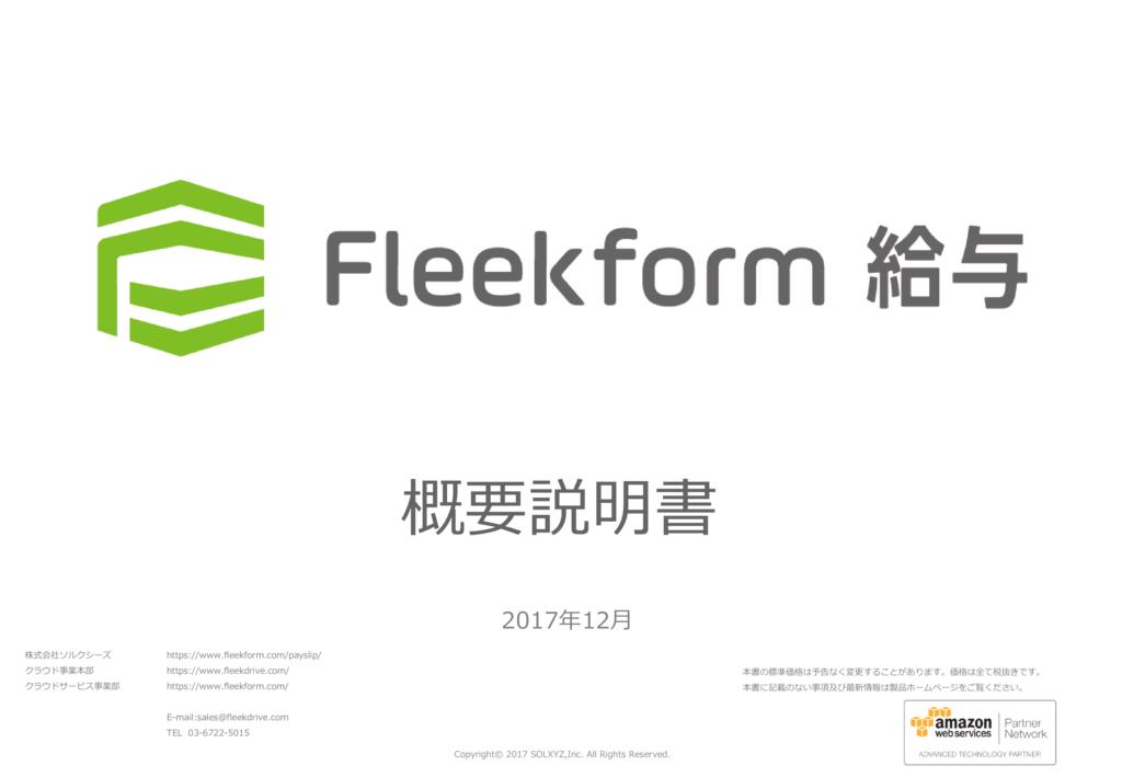 Fleekform給与の資料