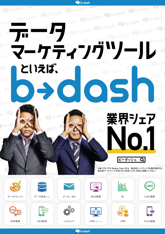 b→dash(ビーダッシュ)の資料