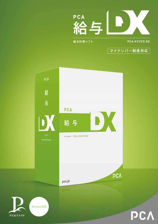 PCA給与DXクラウドの資料
