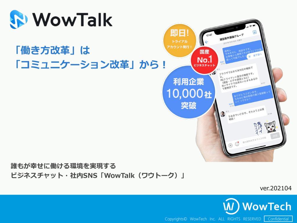 WowTalkの資料