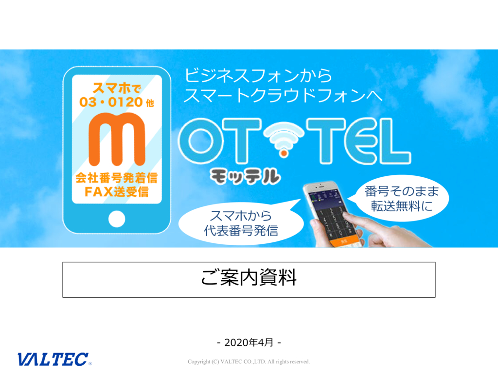 クラウドPBX「MOT/TEL」(モッテル) 無料デモ体験実施中!の資料