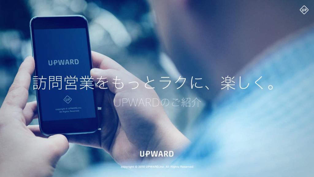 UPWARD(アップワード)の資料
