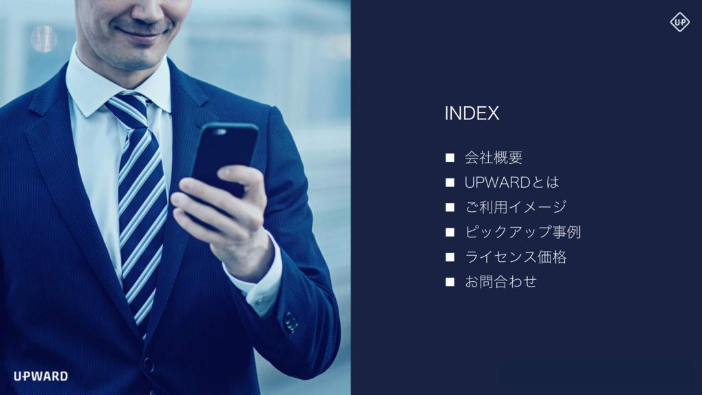 UPWARD製品概要_crm-1