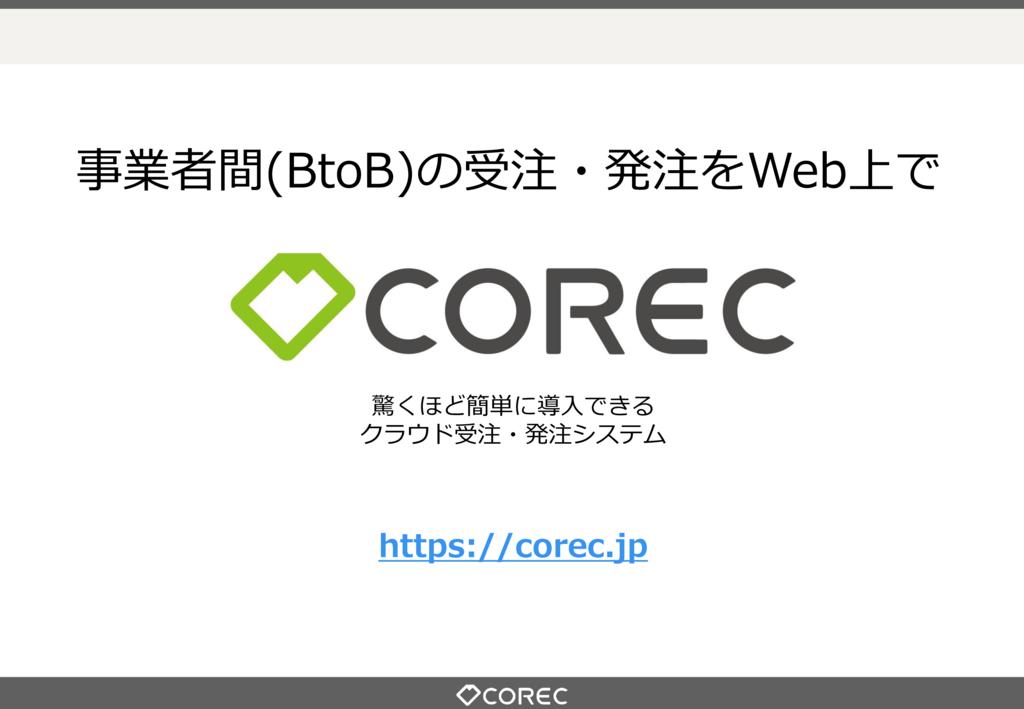 クラウド受注・発注システム「COREC(コレック)」の資料