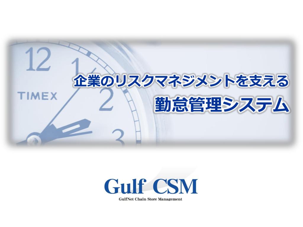 Gulf CSM 勤怠管理の資料