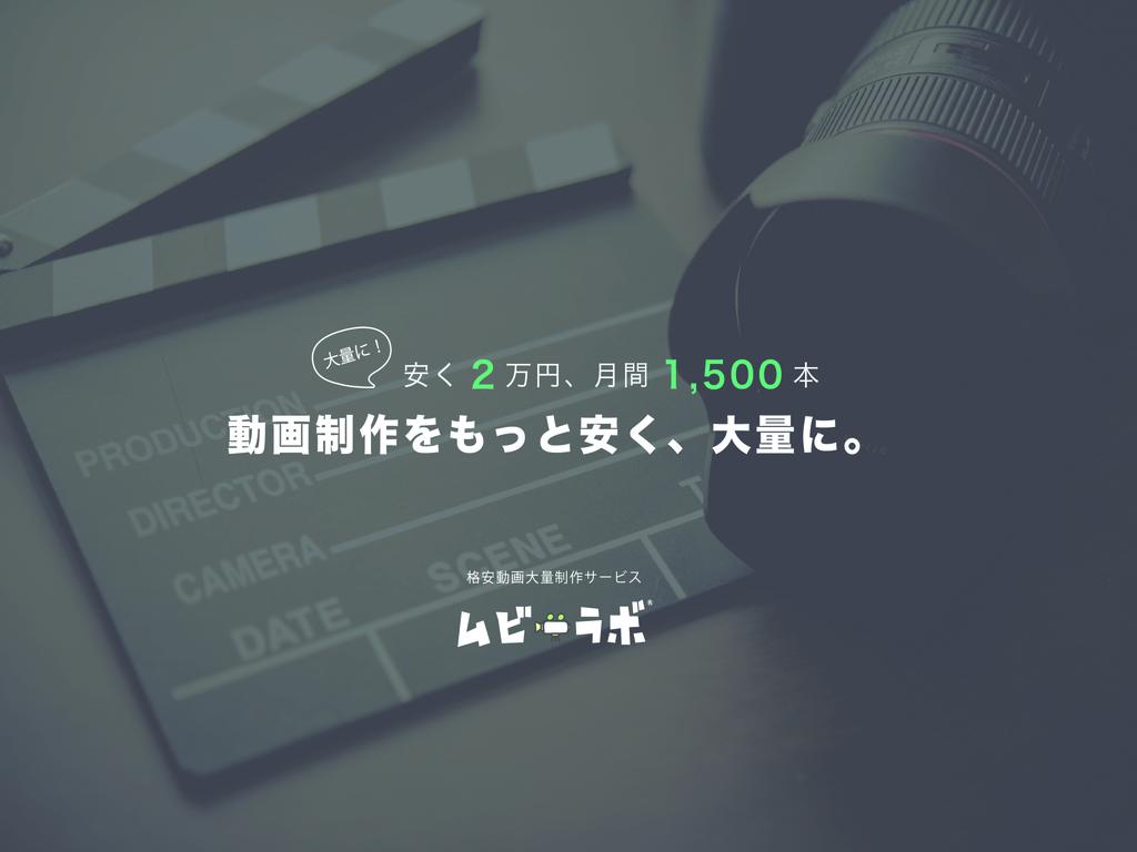 格安・大量動画制作サービス「ムビラボ」の資料