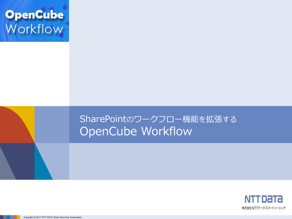 OpenCube Workflowの資料
