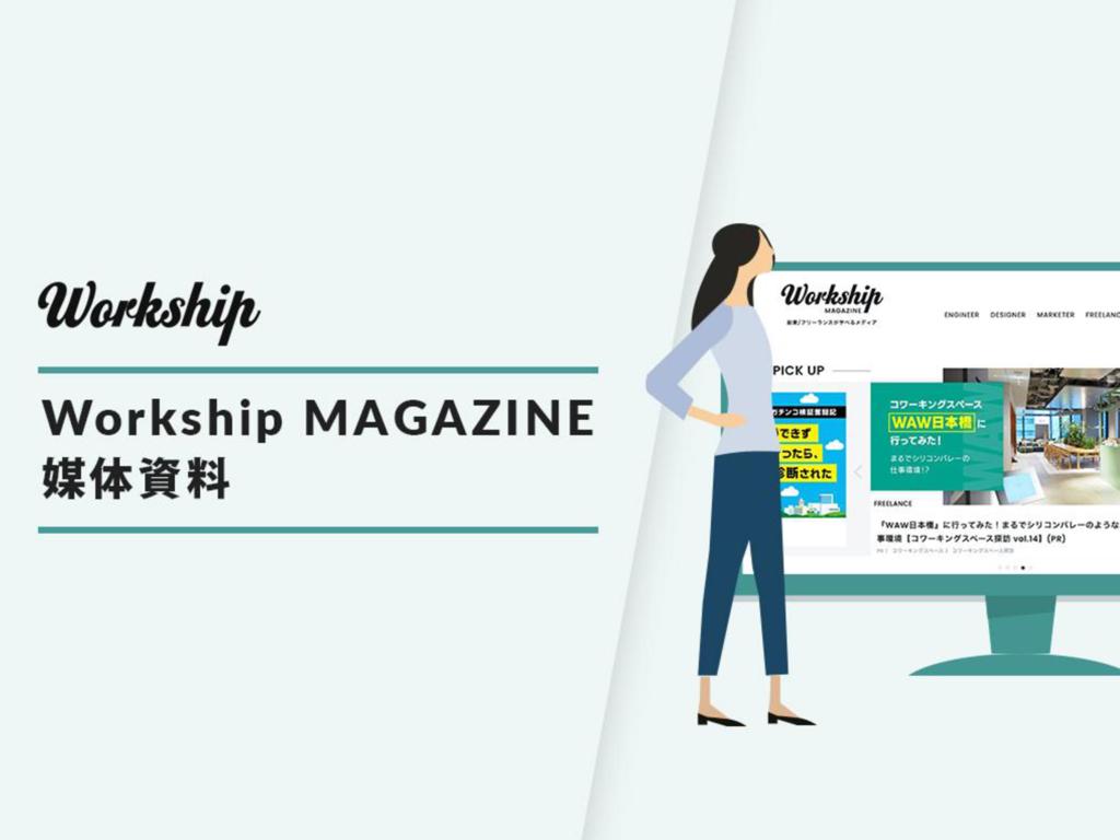 Workship MAGAZINEの資料