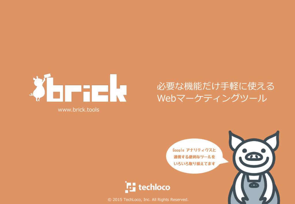 brick アクセス解析レポートの資料