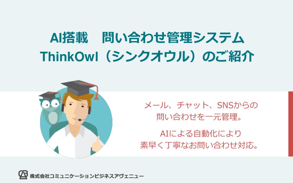 AIを活用したお問い合わせ管理ツール - ThinkOwl(シンクオウル)の資料