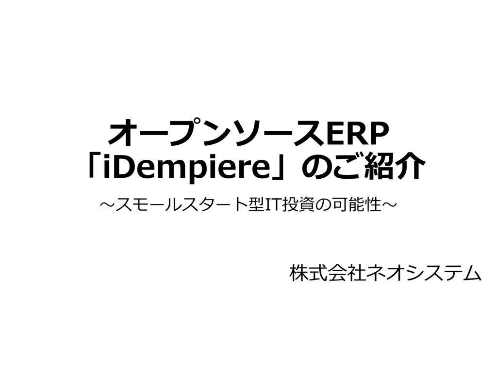 iDempiere(アイデンピエレ)の資料