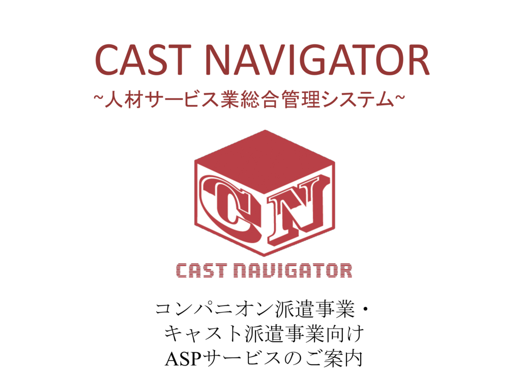 CAST NAVIGATOR(キャストナビゲーター)の資料