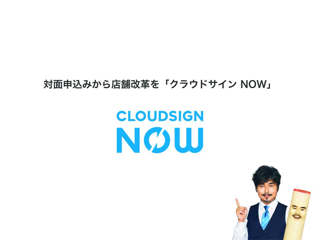 クラウドサインNOWの資料