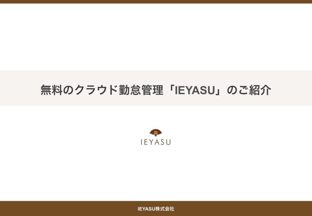 無料の勤怠管理「IEYASU」(イエヤス)の資料
