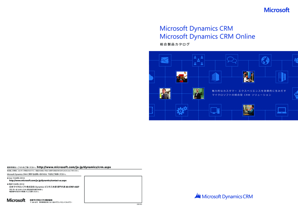 Microsoft Dynamics CRMの資料