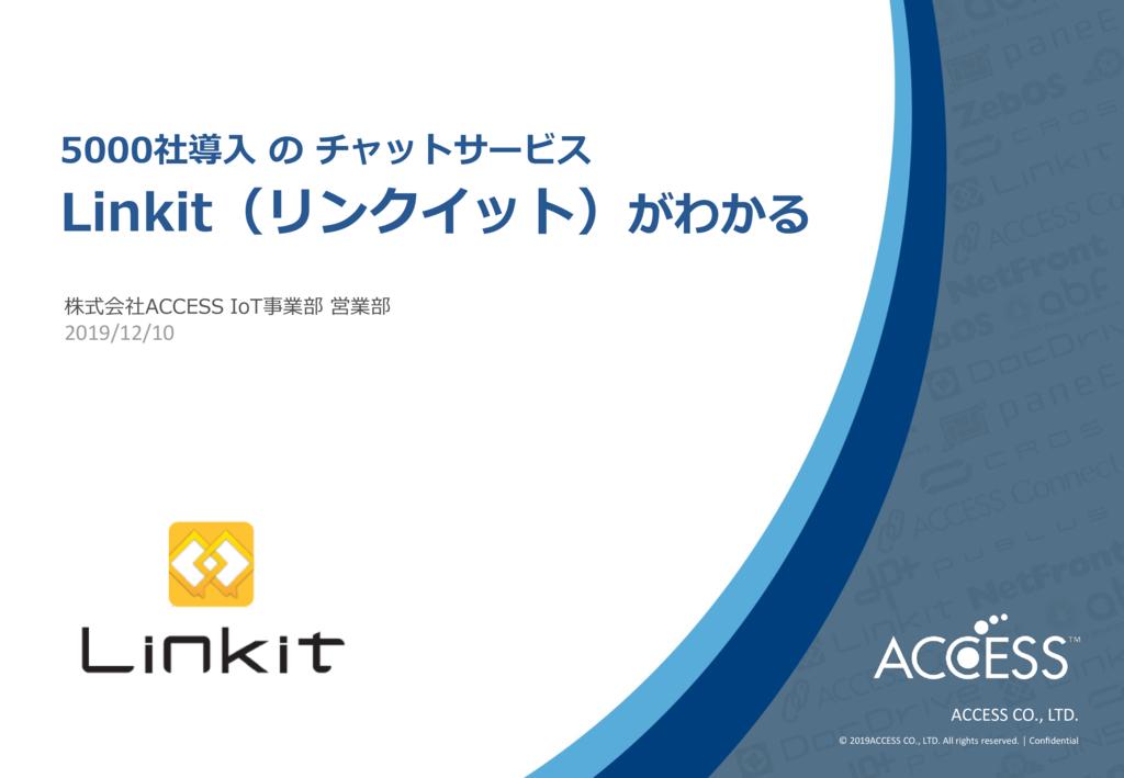 Linkitの資料