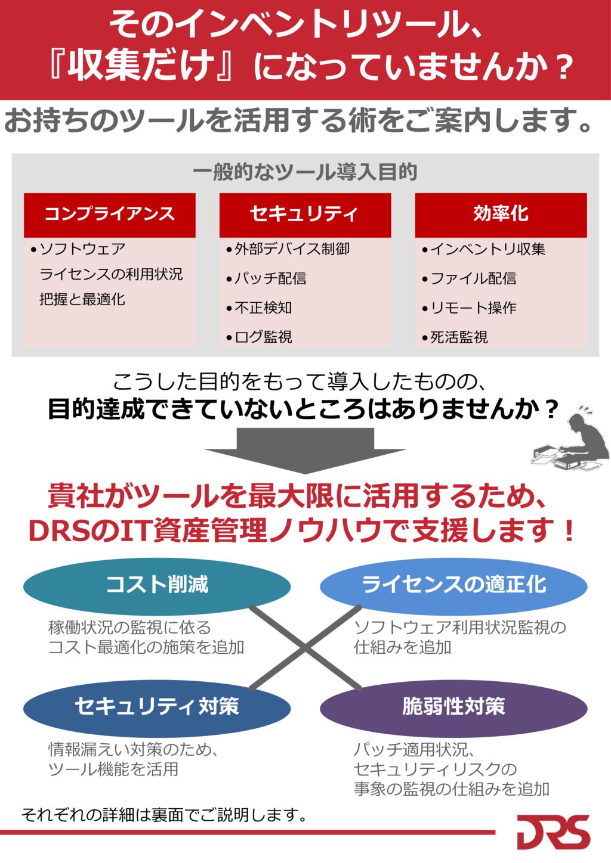 IT資産管理DREAMS 「インベントリツール運用サービス(ITMS)」の資料