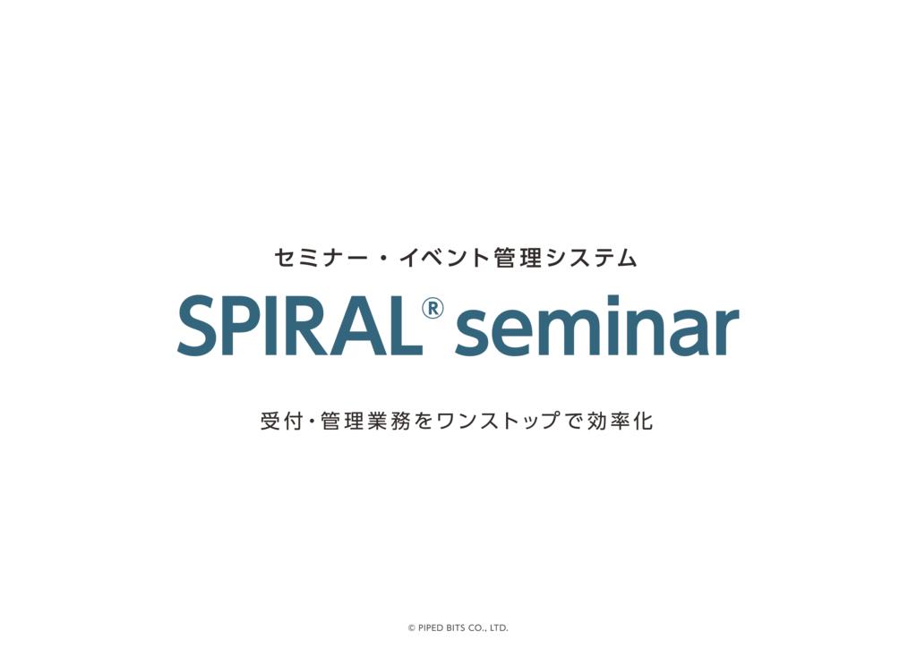 SPIRAL®の資料