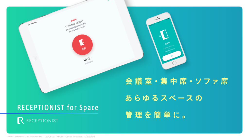 RECEPTIONIST For Spaceの資料