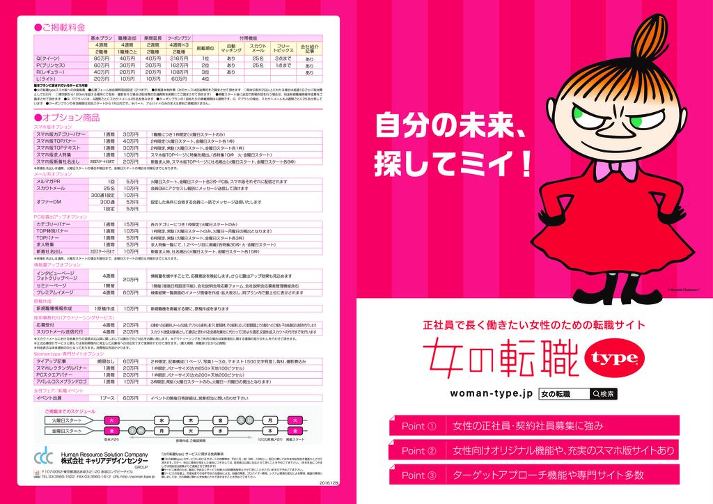 【女の転職@type】女性の採用に特化した転職サイトの資料