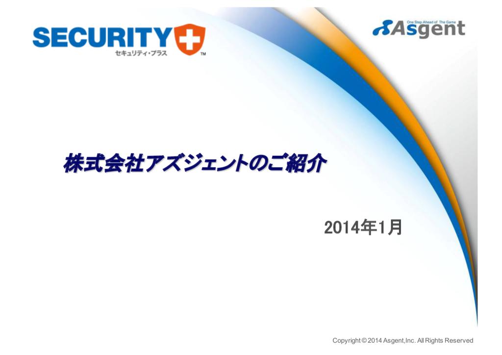 セキュリティ・プラス マネージドセキュリティサービスの資料