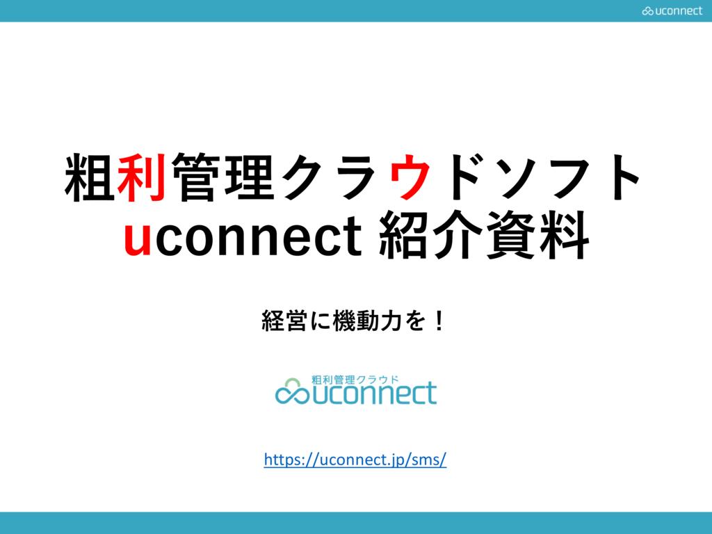 工事業向け 粗利管理クラウドソフト 「uconnect 」の資料
