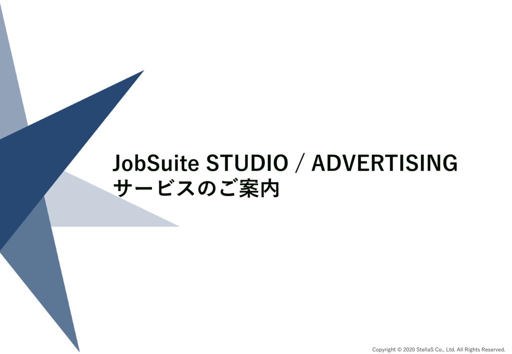 JobSuite STUDIOの資料
