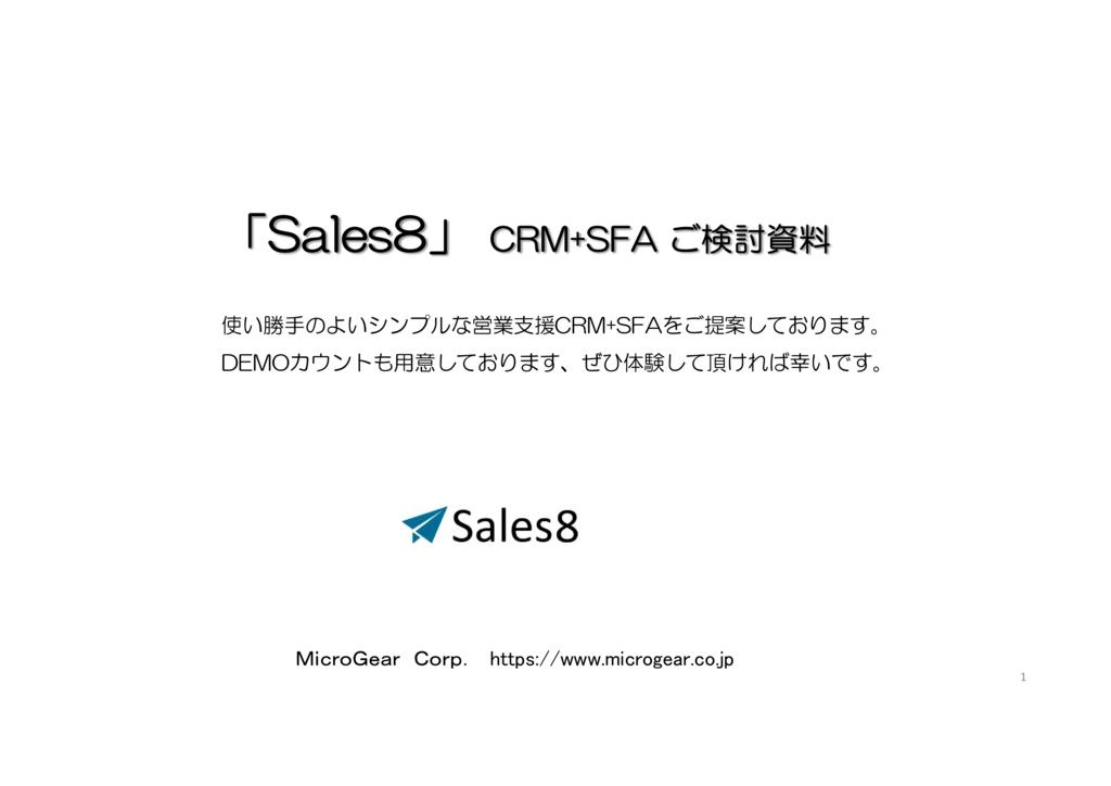 未来型SFA+CRM 「Sales8」の資料