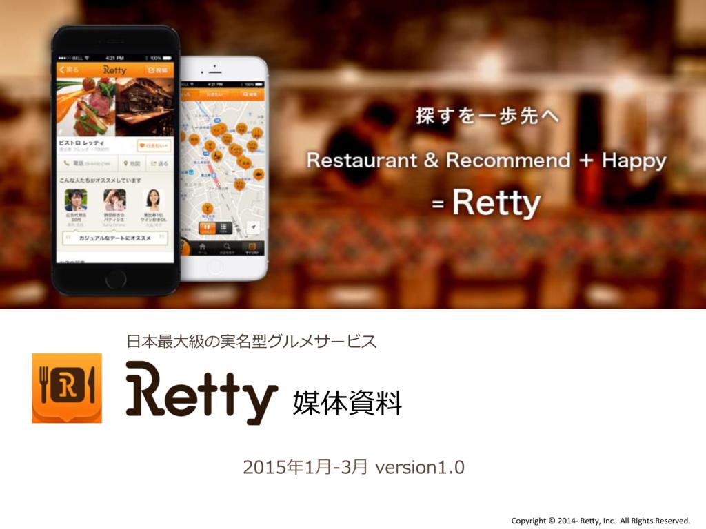 Retty(レッティ)の資料