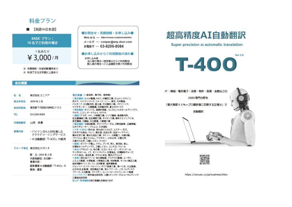 AI自動翻訳『T-400』 医薬・法務・金融・技術など専門分野を「最大95%=翻訳者レベル」で翻訳の資料