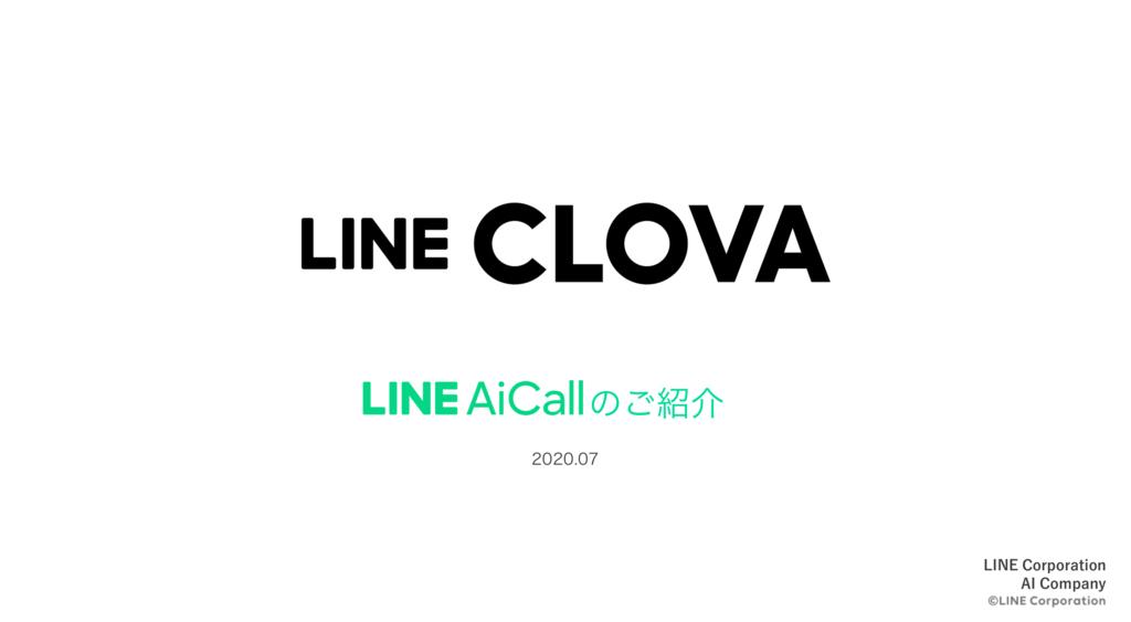 LINE AiCallの資料
