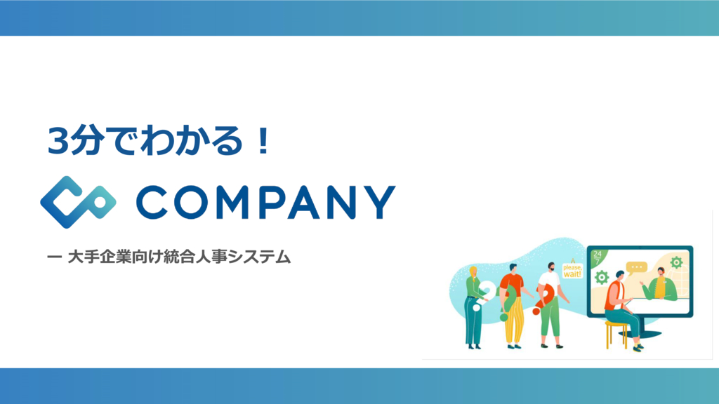 COMPANY Identity Managementの資料