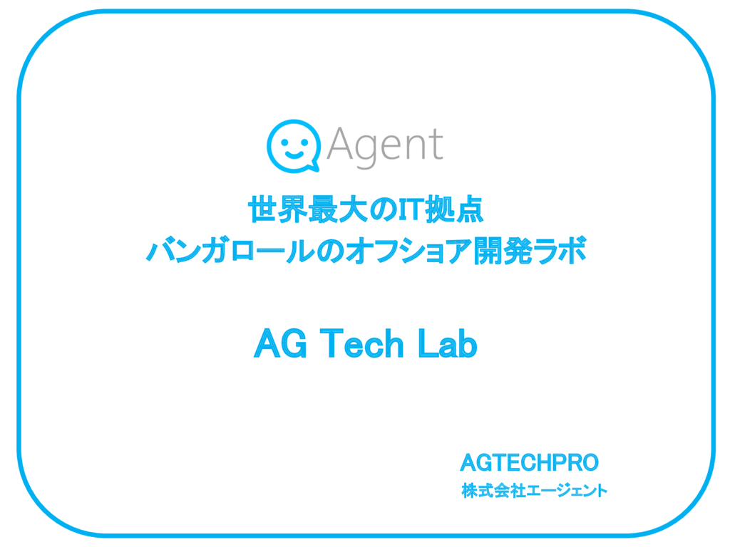 AG Tech Labの資料