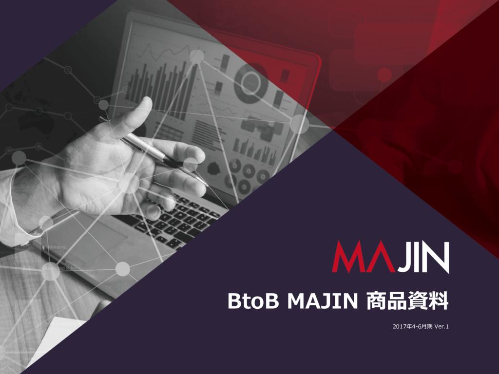 マーケティングオートメーション MAJINの資料