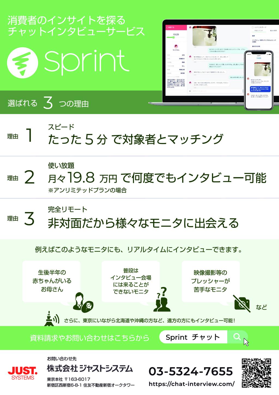 Sprintの資料