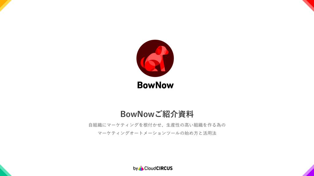 BowNow by Cloud CIRCUSの資料