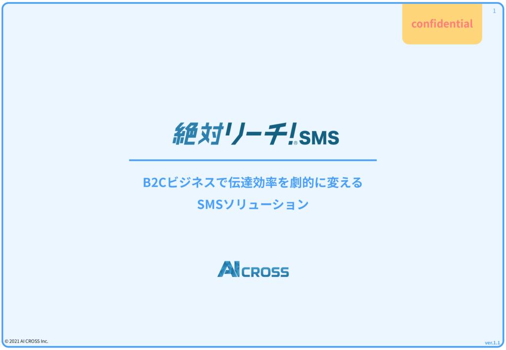 絶対リーチ!SMSの資料